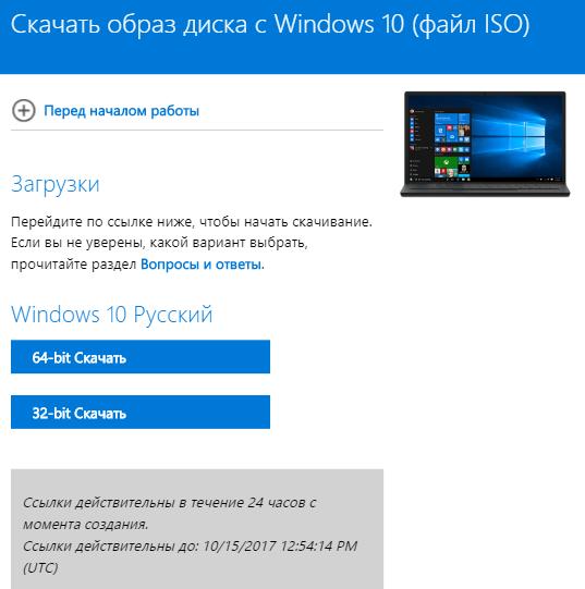 Скачать ISO образ Windows с официального сайта Microsoft
