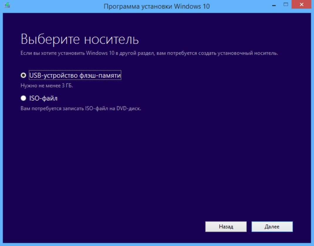 Windows 10 media creation tool от Microsoft - скачать бесплатно
