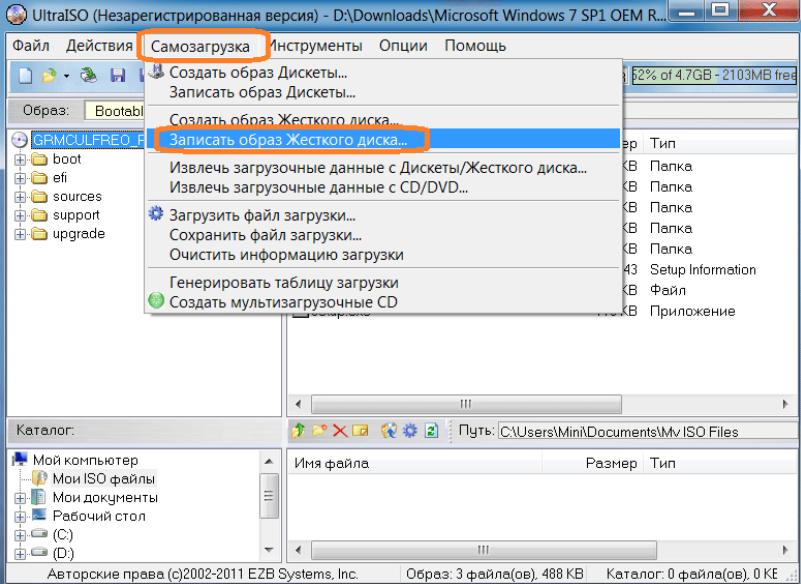 UltraISO, описание и загрузка программы для записи установочной флешки Windows